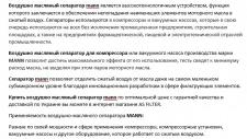 Текст с ключевиками по теме масляный фильтр манн