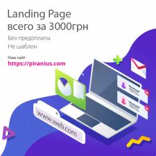 Landing page дизайн баннеров