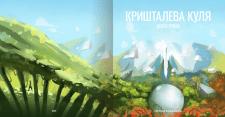 Обложка к детской книге