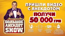 Реклама ТВ ШОУ