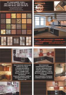 Буклет для мебельной компании