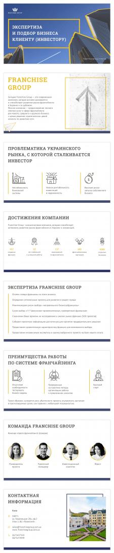"""Слайды презентации для """"Franchise group"""""""