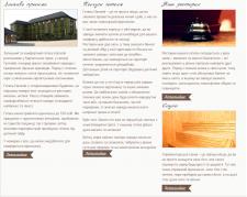 Тексти для сайту готеля Наталі
