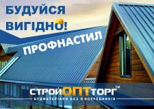 "Банер для магазина стройматериалов ""СтройОптТорг"""