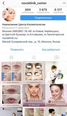 """Центр Косметологии """"Новоклиник"""" в Инстаграме"""