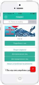 Приложение для сервиса электронной техники