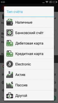 Android. Персональный финансовый менеджер