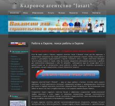 Сайт кадрового агентства