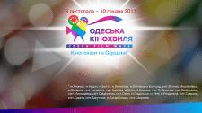 Одеська Кінохвиля