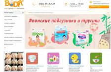 Наполнение интернет-магазина bodik.ua