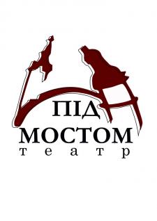 """Народний театр сатири """"Під мостом"""""""
