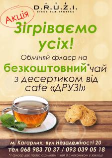 """Афіша А6 для кафе """"ДРУЗІ"""""""