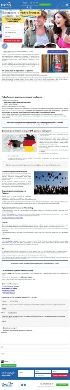 Все, что нужно знать об образовании в Германии