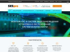 Сайт монтаж скс и систем видеонаблюдения