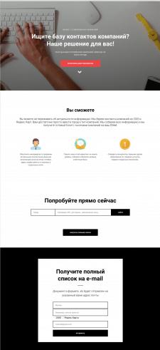 Сервис для сбора контактных данных компаний