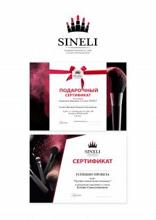 Подарочный сертификат и Диплом для визажиста