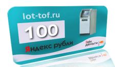100_yandex