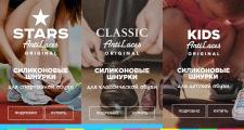 Интернет-магазин силиконовых шнурков