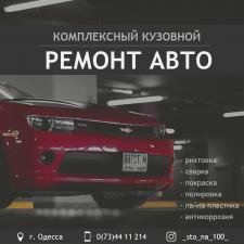 Рекламный пост инстаграм