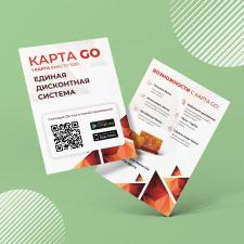 Дизайн листовки для Карта GO