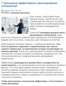 """статья """"7 принципов эффективного делегирования..."""""""