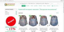 Интернет-магазин Вышиванка