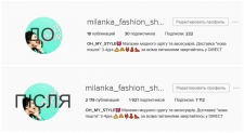 Комплексне просування в instagram