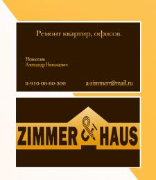 Лого+ Визитка для работника ремонтной компании