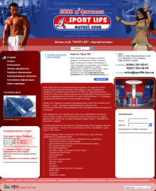 Сайт фитнес-центра Sportlife
