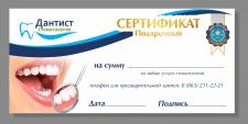 Дизайн-макет подарочный сертификат