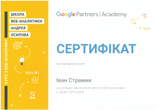 Сертификат про обучение Google Analytics