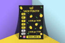 "Наклейка для магазина ""Lemon Kids"""