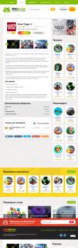 Наполнение сайта андроид-тематики (игры)