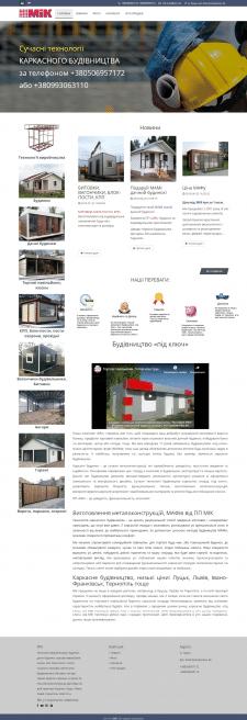 Разработка сайта строительной компании на Laravel