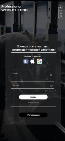 Мобильное приложение ProWL