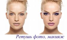 Ретушь фотографии, наложение макияжа.