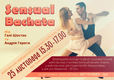Плакат майстер-класу по Sensual Bachata