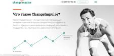 """Проект для консалтинговой компании """"Changeimpulse"""""""