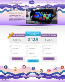 Макет сайта // Web Hosting