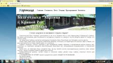 Сайт-визитка турбазы