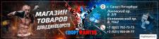 """Ведение соцсетей магазина """"Спортфайтер"""""""