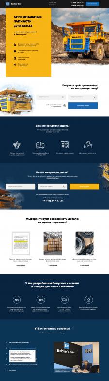 "landing page ""Белазы"""