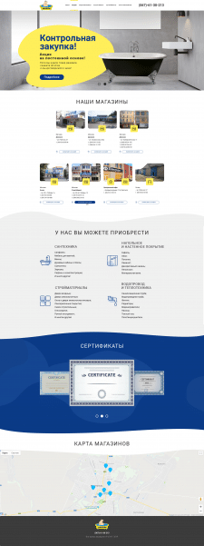 Redesign сайта
