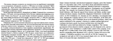 Технический перевод UA-EN