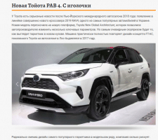 Огляд нової Toyota RAV4 2019 року