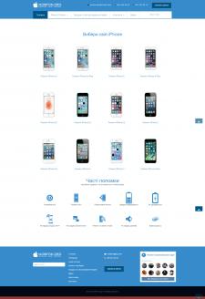 Сайт по ремонту моб. телефонов