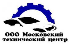 ООО Московский технический центр