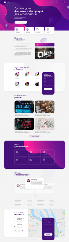 Дизайн сайта декораций для фотозон
