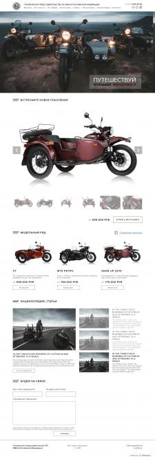 Верстка магазина мотоциклов Ural