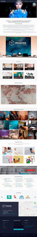 Сайт каталог - Студия декора IMAGINE